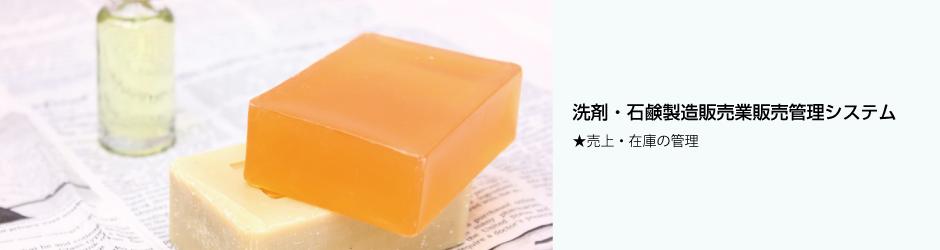 洗剤・石鹸製造販売業販売管理システム★売上・在庫の管理