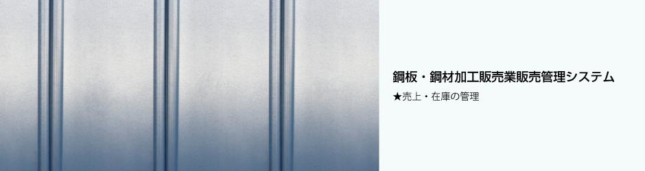 鋼板・鋼材加工販売業販売管理システム★売上・在庫の管理