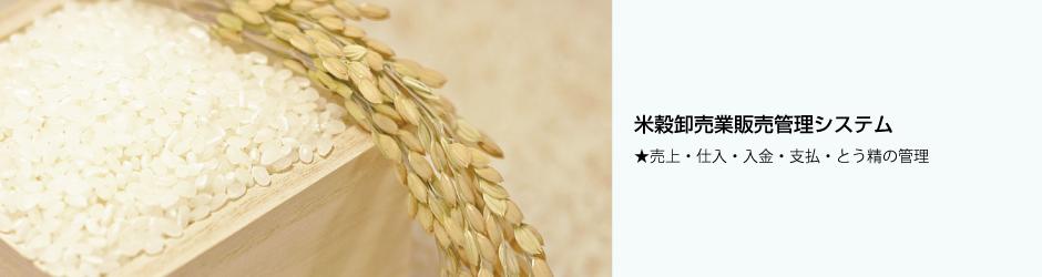 米穀卸売業販売管理システム★売上・仕入・入金・支払・とう精の管理