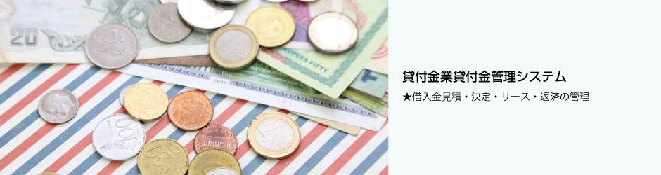 貸付金業貸付金管理システム★借入金見積・決定・リース・返済の管理