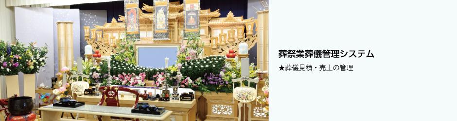 葬祭業葬儀管理システム★葬儀見積・売上の管理