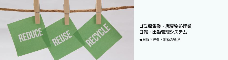 ゴミ収集業・廃棄物処理業日報・出勤管理システム★日報・経費・出勤の管理