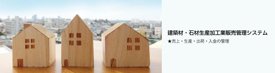 建築材・石材生産加工業販売管理システム★売上・生産・出荷・入金の管理