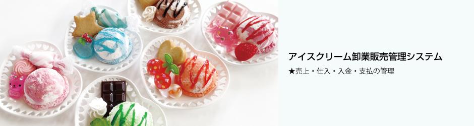 アイスクリーム卸業販売管理システム★売上・仕入・入金・支払の管理