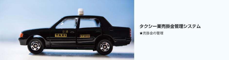 タクシー業売掛金管理システム★売掛金の管理