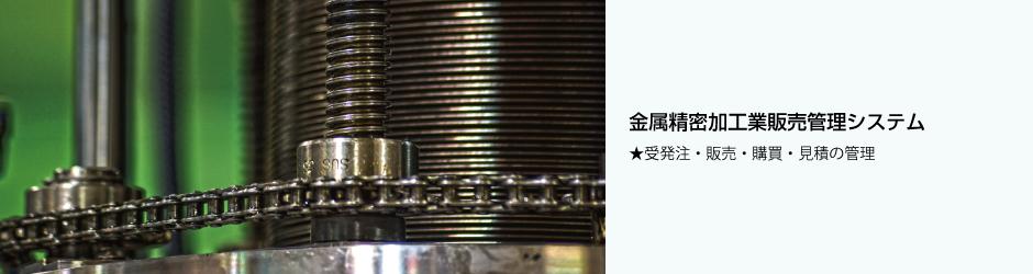 金属精密加工業販売管理システム★受発注・販売・購買・見積の管理