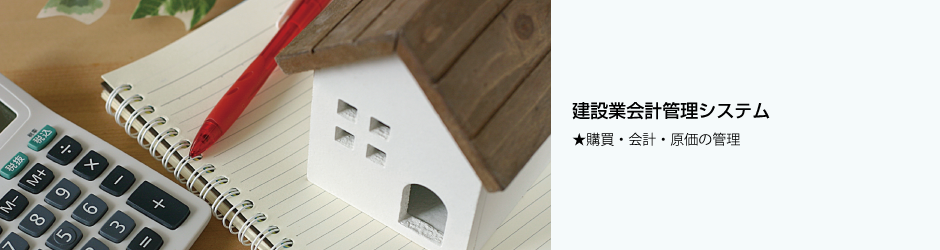 建設業会計管理システム★購買・会計・原価の管理